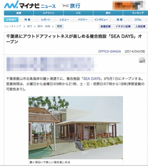 千葉県にアウトドアフィットネスが楽しめる複合施設「SEA_DAYS」オープン___マイナビニュース