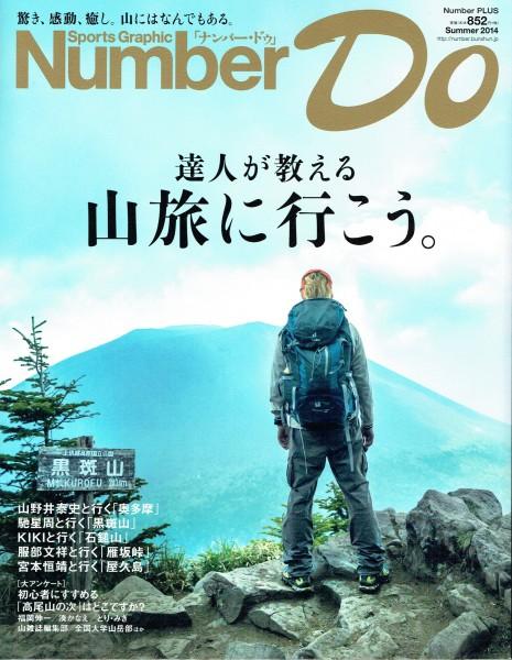 20140717numberdo_cover