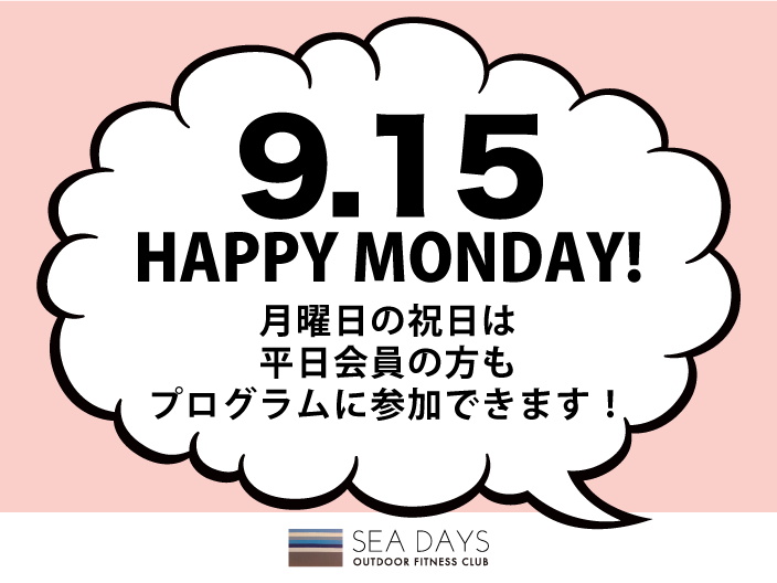 20140915happymonday