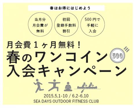 スクリーンショット 2015-04-04 20.31.26