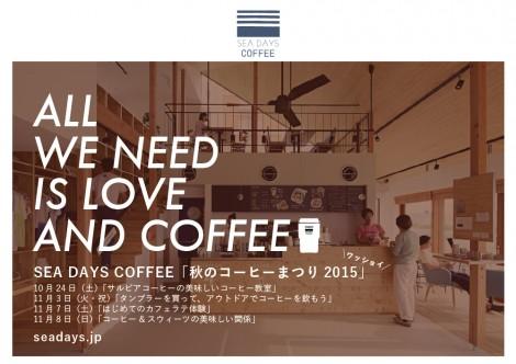 201510coffee