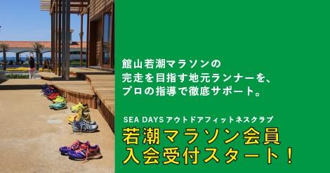wakashio_run_member
