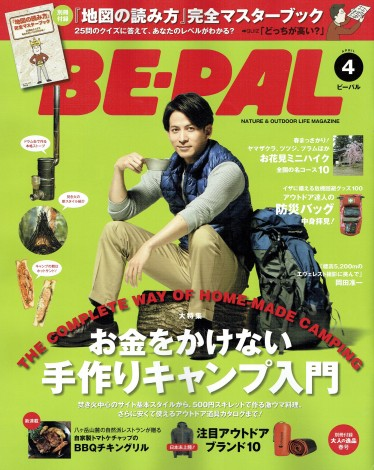 20160310bpal_cover