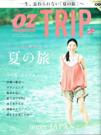 20160628oztrip_cover